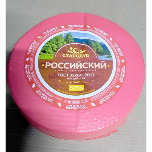 Сыр Российский 50% Стародубский