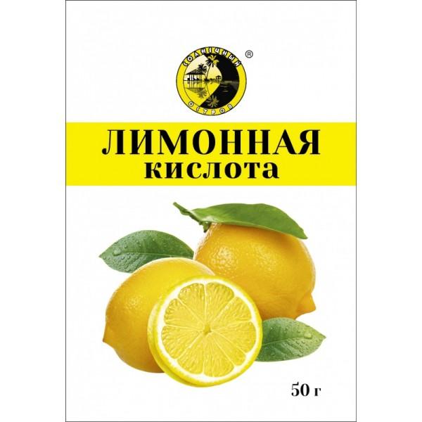 """Лимонная кислота """"Солнечный остров"""" 50гр. 1/35"""