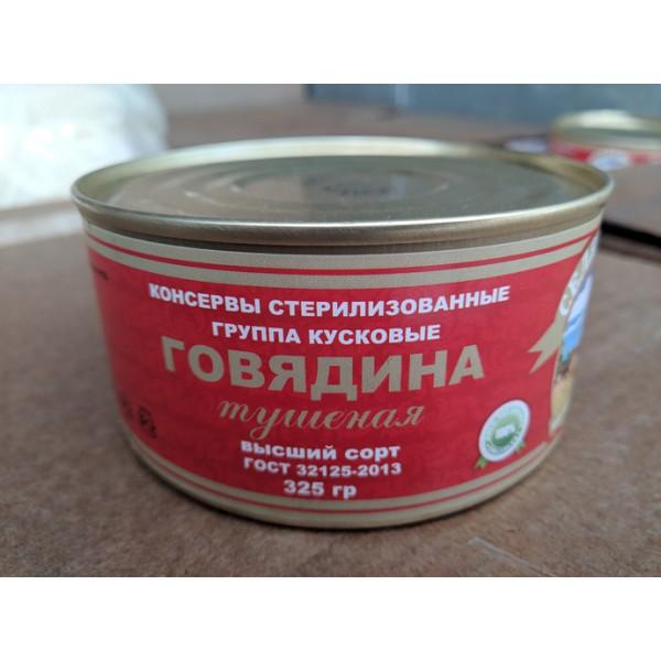 Говядина туш. ГОСТ РЕЗЕРВ В/С 325 гр ж/б 1/36