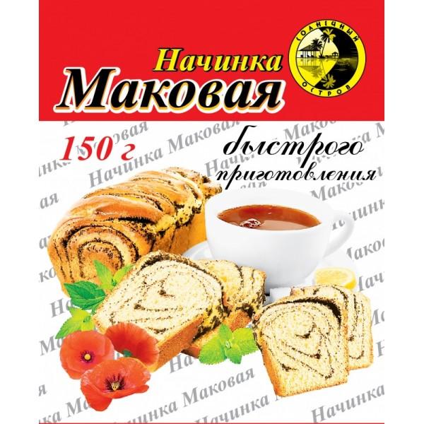 """Начинка Маковая """" Солнечный остров """" фас.150г/14"""