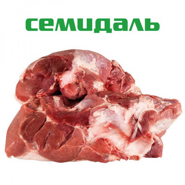 Тазобедренный отруб свиной без голяшки бескостный ОХЛАЖДЕННЫЙ в вакуумной упаковке